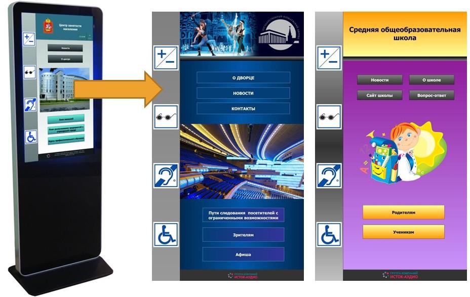 Купить текстофон для инвалидов - цена в Самаре и области
