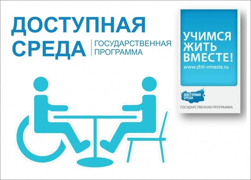 """Доступная среда"""" под ключ в Самаре и Самарской области"""