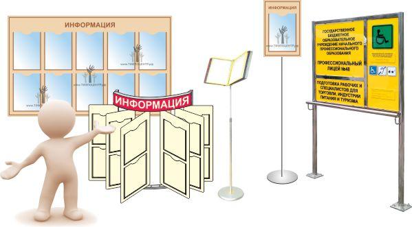 Информационные стенды для инвалидов