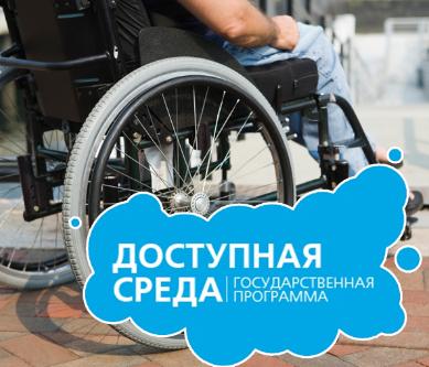 """Реализация программы """"Доступная среда"""" в Самаре и Тольятти"""